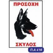 Πινακίδα Αυτοκόλλητη Σκυλος Π.Α 416 20925 OEM