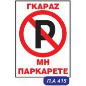 Πινακίδα Αυτοκόλλητη No Parking Π.Α 415 20021 OEM