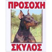 Πινακιδες Pvc Σκυλος (Πλεξι Glαss) Π.Α 416 20016 OEM