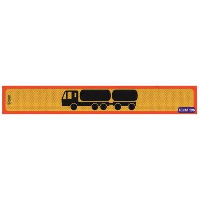 Πινακίδα Φορτηγού 125Χ20Cm Π.3M.106 (Γιγασ) (Συρομενο) 24565 OEM