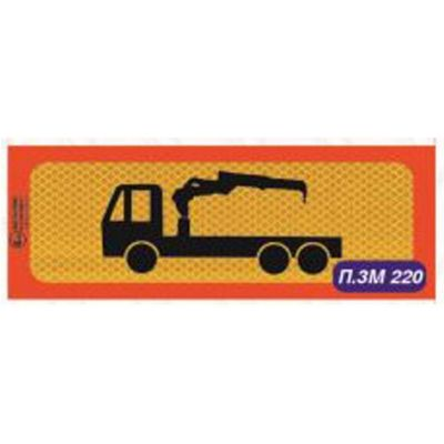 Πινακίδα Φορτηγού 125Χ20Cm Π.3M.220 24574 OEM